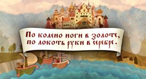 Русские народные сказки. А. Н. Афанасьев. По колена ноги в золоте, по локоть руки в серебре