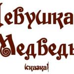 Русские народные сказки. А. Н. Афанасьев. Девушка и медведь