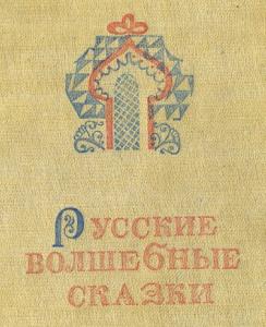 Русские народные сказки. А. Н. Афанасьев. Мудрые ответы
