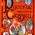 Русские народные сказки. А. Н. Афанасьев. Рога