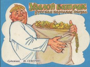 Русские народные сказки. А. Н. Афанасьев. Удалой батрак