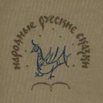 Русские народные сказки. А. Н. Афанасьев. Незнайко