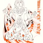 Русские народные сказки. А. Н. Афанасьев. Жена-доказчица