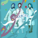 Русские народные сказки. А. Н. Афанасьев. Ночные пляски
