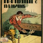 Русские народные сказки. А. Н. Афанасьев. Мальчик с пальчик