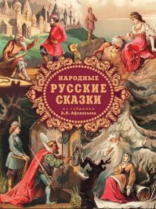 Русские народные сказки. А. Н. Афанасьев. Горе