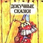 Русские народные сказки. А. Н. Афанасьев. Докучные сказки