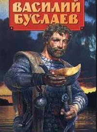 Русские народные сказки. А. Н. Афанасьев. Василий Буславич