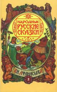 Русские народные сказки. А. Н. Афанасьев. Чудесная курица