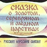 Русские народные сказки. А. Н. Афанасьев. Сказка о золотом, серебряном и медном царствах