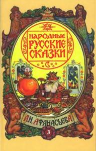 Русские народные сказки. А. Н. Афанасьев. Сосватанные дети