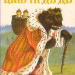 Русские народные сказки. А. Н. Афанасьев. Царь-медведь