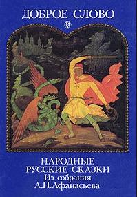 Русские народные сказки. А. Н. Афанасьев. Доброе слово