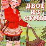 Русские народные сказки. А. Н. Афанасьев. Двое из сумы