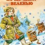 Русские народные сказки. А. Н. Афанасьев. По щучьему веленью