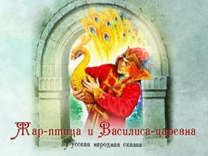 Русские народные сказки. А. Н. Афанасьев. Жар-птица и Василиса-царевна