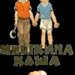 Носов Николай Николаевич. Мишкина каша