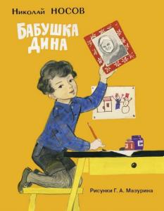 Носов Николай Николаевич. Бабушка Дина