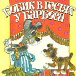Носов Николай Николаевич. Бобик в гостях у Барбоса