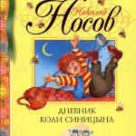 Носов Николай Николаевич. Дневник Коли Синицына