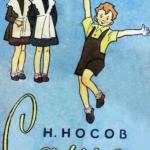 Носов Николай Николаевич. Саша