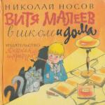 Носов Николай Николаевич. Витя Малеев в школе и дома