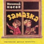 Носов Николай Николаевич. Замазка